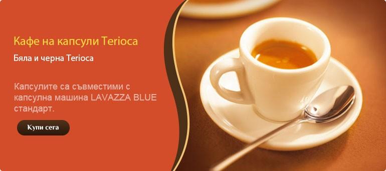 Кафе на капсули Териока